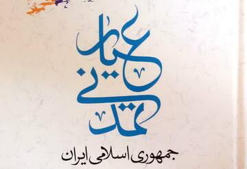 آورده های تمدنی جمهوری اسلامی ایران چه بوده است؟