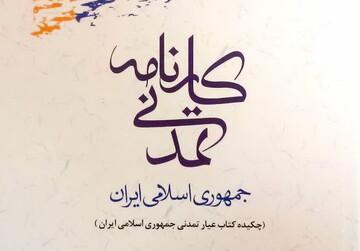 کارنامه تمدنی جمهوری اسلامی ایران چاپ شد