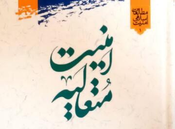 """کتاب """"امنیت متعالیه"""" منتشر شد"""