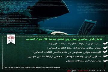 عکس نوشت | چالش های سایبری پیش روی تحقق بیانیه گام دوم انقلاب