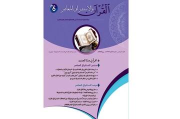 صدورُ العدد السادس من مجلّة القرآن والاستشراق المعاصر