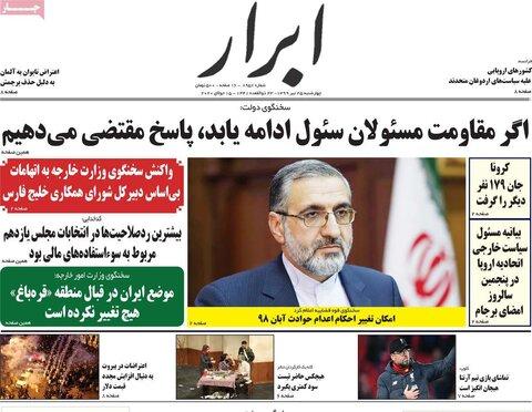 صفحه اول روزنامههای چهارشنبه ۲۵ تیر ۹۹