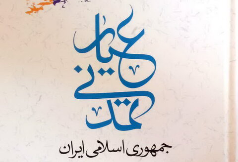 کتاب عیار تمدنی جمهوری اسلامی ایران