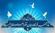 نماز جمعه این هفته در سراسر استان همدان برگزار نمی شود