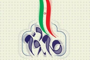 مسابقه کتابخوانی بیانیه گام دوم انقلاب برگزار میشود