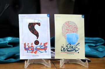 تصاویر | رونمایی از آثار جدید مرکز مطالعات و پاسخگویی به شبهات حوزههای علمیه