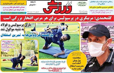 صفحه اول روزنامههای پنجشنبه ۲۶ تیر ۹۹