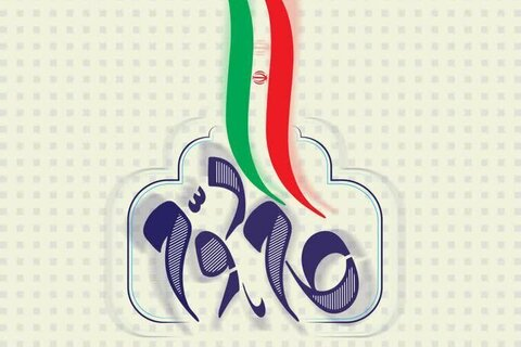 «کنگره بیانیه گام دوم انقلاب انقلاب اسلامی از منظر قرآن و حدیث» - کراپشده