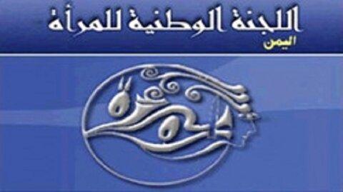 کمیته ملّی زنان یمن