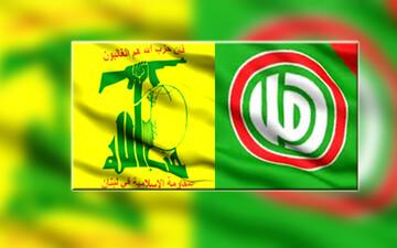 Hezbollah, Amal movement launch common online platform