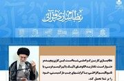 سایت نظام سازی قرآنی آغاز به کار کرد