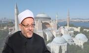 مفتي الديار المصرية: تحويل كنيسة آيا صوفيا لمسجد لا يجوز شرعا