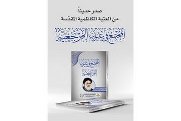 """کتاب """"جامعه از نگاه مرجعیت"""" در عراق منتشر شد"""