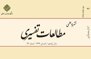 چهل و دومین شماره از فصلنامه «مطالعات تفسیری» منتشر شد