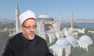 فتوای مفتی مصر درباره ایاصوفیه