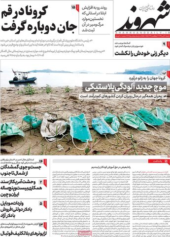 صفحه اول روزنامههای شنبه ۲۸ تیر ۹۹