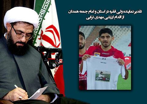 تقدیر نماینده ولی فقیه در استان همدان از اقدام ارزشی بازیکن پرسپولیس
