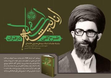 دوره تربیت مدرس اندیشه اسلامی در قرآن برگزار می شود