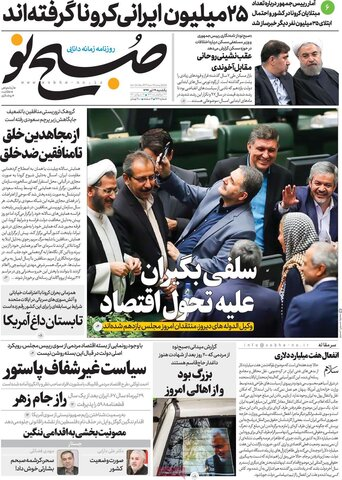 صفحه اول روزنامههای یکشنبه ۲۹ تیر ۹۹
