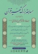 مسابقه سراسری تفسیر قرآن ویژه طلاب برگزار میشود
