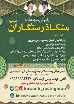 فراخوان پیش ثبت نام مدرسه علمیه مشکات رستگاران تهران آغاز شد