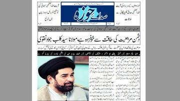 دومین شماره نشریه خبری-اینترنتی حوزه به زبان اردو منتشر شد