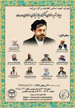 """وبینار """"شهید مولوی ایاز نیازی منادی وحدت در افغانستان"""" برگزار میشود"""
