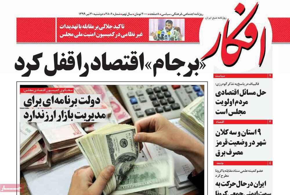 صفحه اول روزنامههای دوشنبه ۳۰ تیر ۹۹