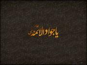 فیلم | روایت رهبر معظم انقلاب از ۲۵ سال زندگی مبارزاتی امام جواد علیهالسلام