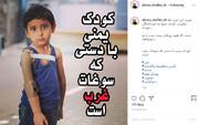 کودک یمنی با دستی که سوغات غرب است