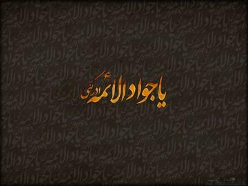 فقرزدایی با بهره مندی از سیره امام محمد تقی(ع) در جامعه عملی شود