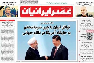صفحه اول روزنامههای سهشنبه ۳۱ تیر ۹۹