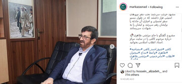 ماجرای دیدار شیخ احمد کافی با امام خمینی در نجف