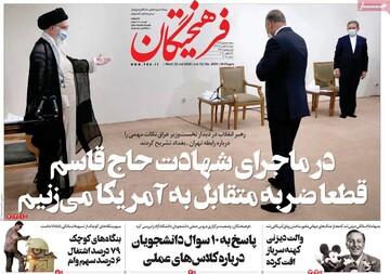 صفحه اول روزنامههای چهارشنبه ۱ مرداد ۹۹