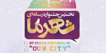 نخستین جشنواره رسانه ای « شهرما» در قم برگزار می شود