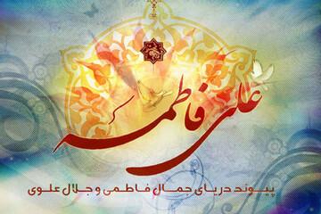 سادهزیستی زندگی حضرت زهرا(س) و امام علی(ع) الگوی جوانان باشد
