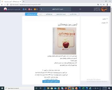 برگزاری آزمون برخط کتاب «رموز پژوهشگری» در حوزه خواهران اصفهان