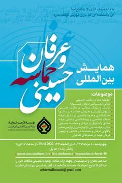 همایش بین المللی حماسه و عرفان حسینی در قم برگزار می شود