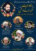 """کنفرانس بینالمللی مجازی """" شهدای راه ولایت"""" برگزار میشود"""