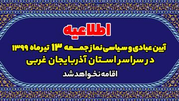 نماز جمعه این هفته در آذربایجانغربی اقامه نخواهند شد