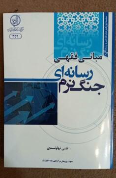 """کتاب """"مبانی فقهی جنگ نرم رسانه ای"""" منتشر شد"""