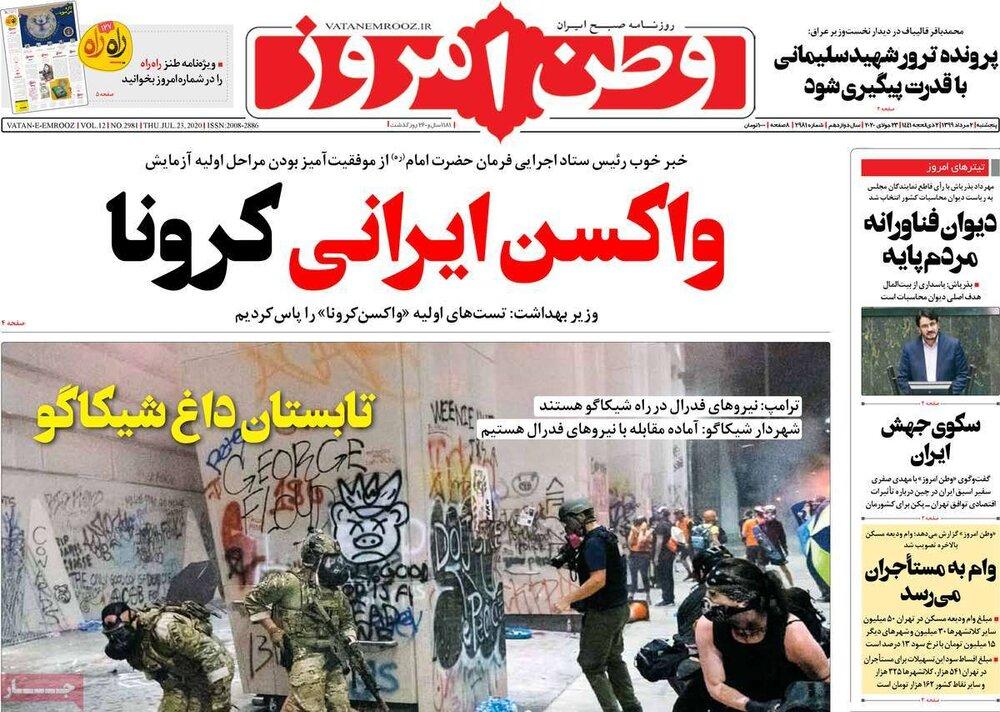 صفحه اول روزنامههای پنجشنبه ۲ مرداد ۹۹