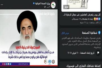 وزارت بهداشت عراق دست به دامن فتوای آیت الله العظمی سیستانی شد