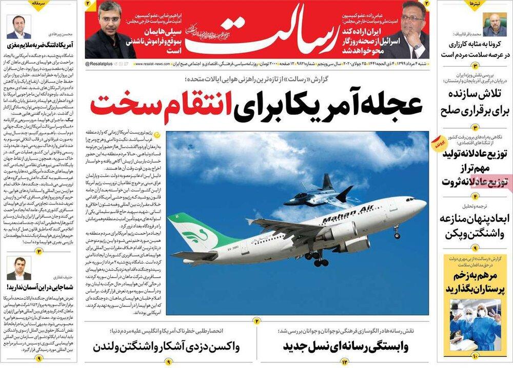 صفحه اول روزنامههای شنبه ۴ مرداد ۹۹