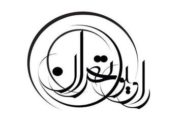 پخش زنده دعای عرفه از آستان مقدس حضرت عبدالعظیم حسنی(ع)