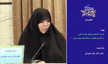 فیلم | الزامات کارآمدی فرهنگی دولت اسلامی در گام دوم انقلاب از دیدگاه مقام معظم رهبری