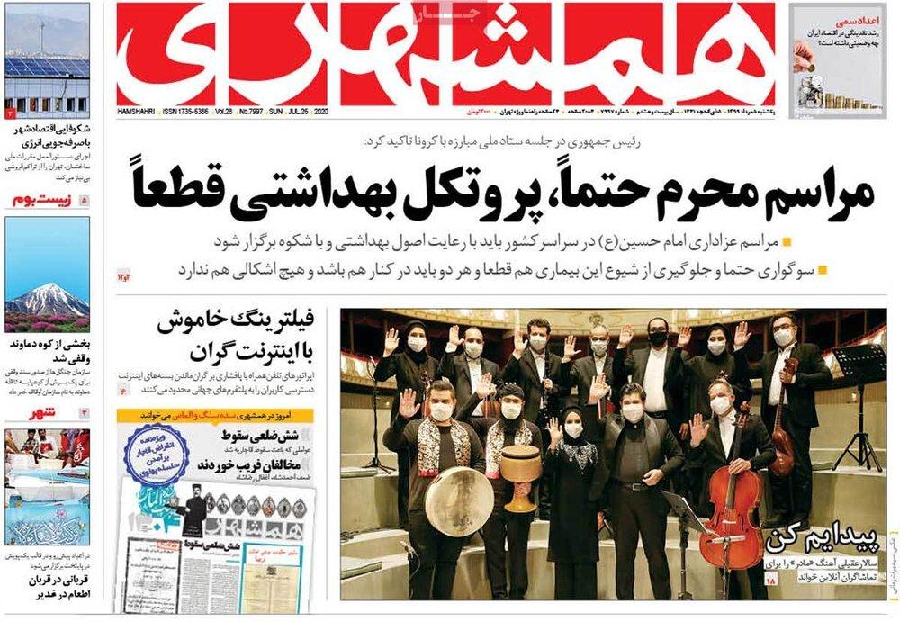 صفحه اول روزنامههای یکشنبه ۵ مرداد ۹۹