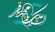 سه راهکارِ امام باقر(ع) برای فعال کردن استعدادهای شیعیان