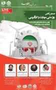 همایش مجازی روز ملی مهارت و کارآفرینی برگزار میشود