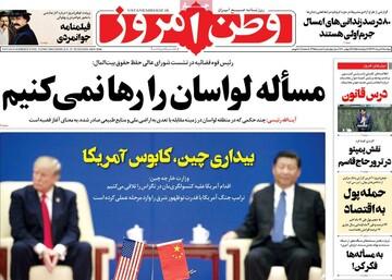 صفحه اول روزنامههای دوشنبه ۶ مرداد ۹۹